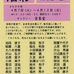 グループ洛彩 第14回作品展