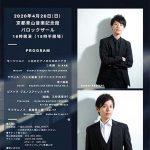 明石幸大×山下 諒 PIANO DUO RECITAL(公財)青山音楽財団助成公演《公演延期》