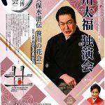 京都文博 噺の会 Vol.15  玉川太福  独演会