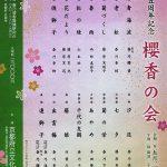 春乃流創流 15周年記念 櫻香の会