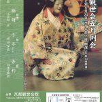 京都観世会5月例会