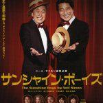 加藤健一事務所創立40周年・加藤健一役者人生50周年 記念公演〈第1弾〉『サンシャイン ・ ボーイズ』