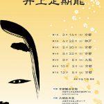 井上定期能 8月公演