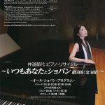 仲道郁代 ピアノ・リサイタル ~いつもあなたとショパン 第3回(全3回)~