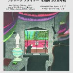リチャードスタイナー木版画50周年展