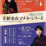 京都北山マチネ・シリーズ 第2回「アレクサンドル・スクリャービンの世界」