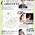 Vol.4「中田 麦 マリンバコンサート」