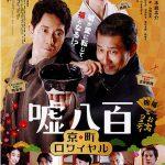 中丹映画大好き劇場『嘘八百 京町ロワイヤル』