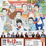 ザ・ニュースペーパー京都2020