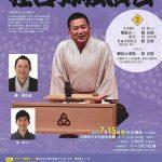 第15回桂吉弥独演会