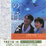 『時の行路』上映会