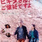 中丹映画大好き劇場『ヒキタさん!ご懐妊ですよ』