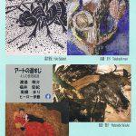 アートの道すじ-4人の表現者たち