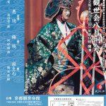 京都観世会8月例会