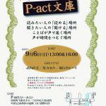 第84回『P-act文庫』