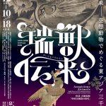 瑞獣伝来─空想動物でめぐる東アジア三千年の旅