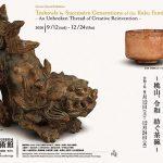 秋期特別展 樂歴代 ─桃山、令和 紡ぐ茶碗─