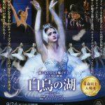 キエフ・クラシック・バレエ「白鳥の湖」~全2幕~《開催延期》
