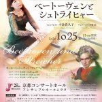 3つの時代を巡る楽器物語 第2章「ベートーヴェンとシュトライヒャー」