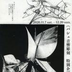 バシェ音響彫刻 特別企画 1970年大阪万博から50年~よみがえる響き ゆらめく身体~
