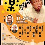 第58回こころ坂・楽々落語会