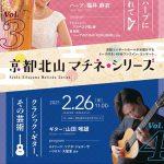 京都北山マチネ・シリーズ 第3回「美しきハープに魅せられて」