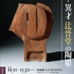 生誕110年記念 異才 辻晉堂の陶彫