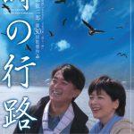中丹映画大好き劇場『時の行路』