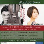 高橋宗久&松浦愛美 デュオコンサート(公財)青山音楽財団助成公演