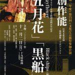 日米文化交流─温故創新─プロジェクト 創造能「五月花」「黒船」