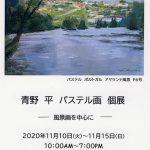 青野平 パステル画 個展