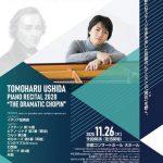 牛田智大 ピアノ・リサイタル 2020~ドラマティック・ショパン~