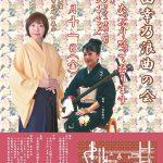 京山幸乃浪曲の会