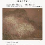 丸山 勉 展 -風光の質量-