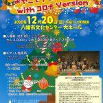 京都フィルハーモニー室内合奏団「おやこでクリスマス音楽会 with コロナ Version」