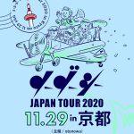 ソーゾーシー TOUR 2020 ~京都公演~