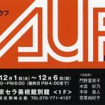 第31回 集団AUF(アウフ)展