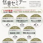 オンライン伝音セミナー 「第4回 雅楽譜と楽家」