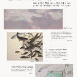 体感の実体─日本画三人展