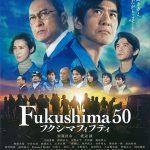 中丹映画大好き劇場『Fukushima50フクシマフィフティ』