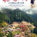 中丹映画大好き劇場『花のあとさき ムツばあさんの歩いた道』