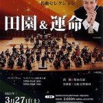 大阪交響楽団名曲セレクション「田園&運命」