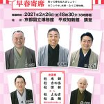 京都・らくご博物館【冬】~早春寄席~ Vol.58