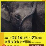 第46回京都教職員美術展