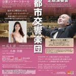 京都市交響楽団 第654回定期演奏会