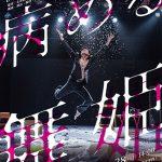 伊藤キム ソロダンス作品『病める舞姫』