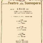 piccolio Teatro alla Suenopera「うたは セ、シ、ボン」