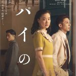 中丹映画大好き劇場『スパイの妻』