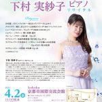 下村実紗子 ピアノ リサイタル 新型コロナ禍 応援コンサート in kokoka