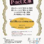 第91回『P-act文庫』